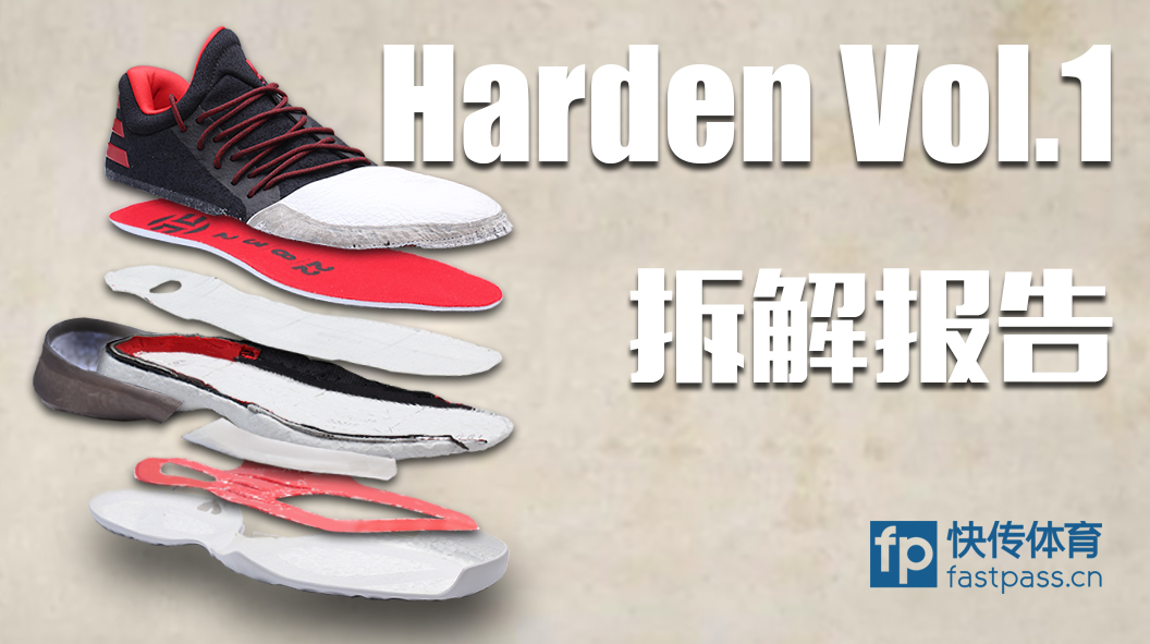 ed7781b59648 The adidas Harden Vol. 1 Deconstructed - WearTesters