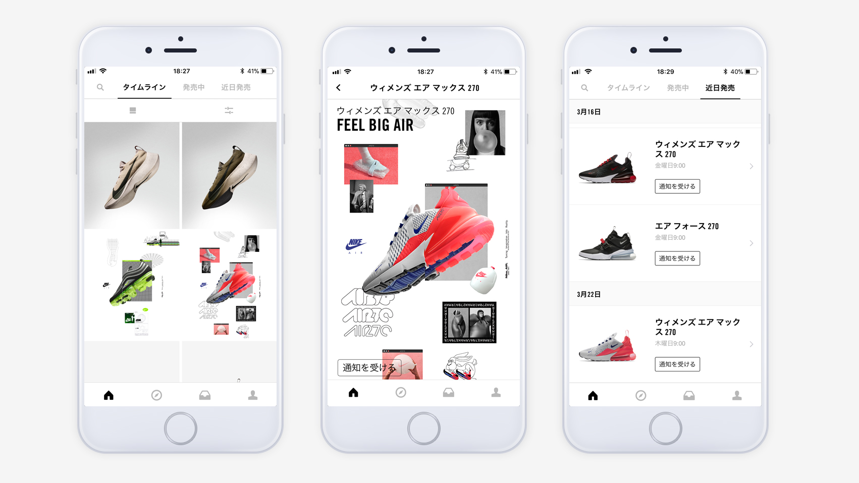85ed3d96ed50f The Nike SNKRS App Will Become Available in Japan Next Week ...