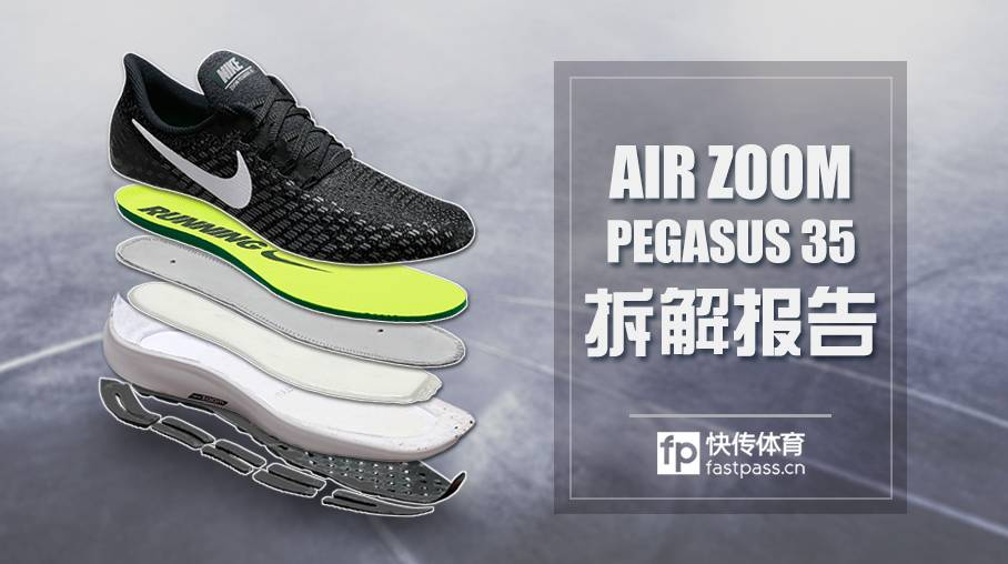 nike air deconstructed zoom pegasus 35 deconstructed air WearTesters 3d7f73
