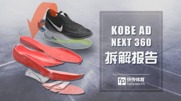nike-kobe-ad-nxt-360-decon-1