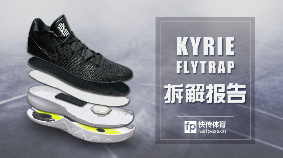 c62153d5612 The Nike Kyrie Flytrap Deconstructed - Go Inside Kyrie Irving s ...