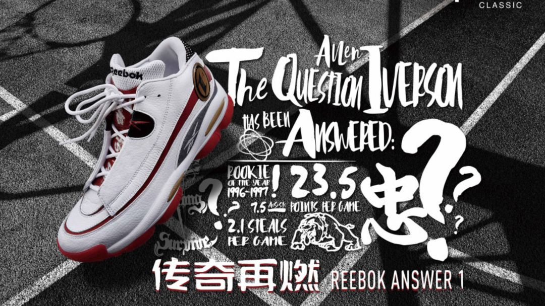 7cbd0e1e63e The China-Exclusive Reebok Answer 1 DMX for Allen Iverson is ...