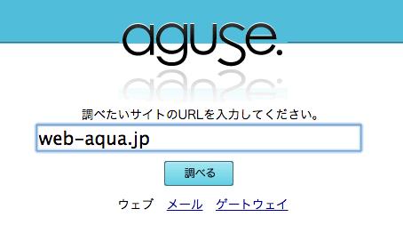 aguseでパクリサイトのドメイン情報を調べる