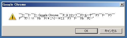 google_chrome_error