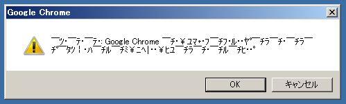 google 落ちる