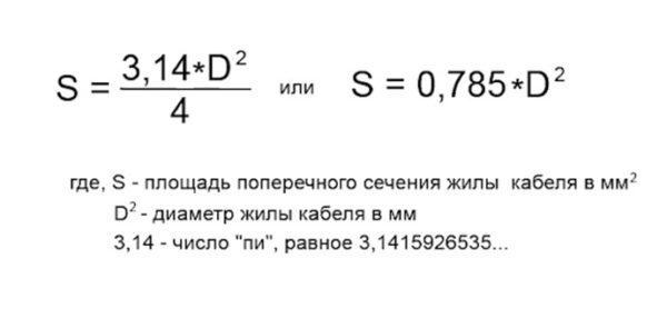 Бөлім формуласы диаметрі арқылы