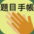 icon_daimoku