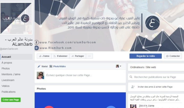 Page Officielle مدونة عالم العرب