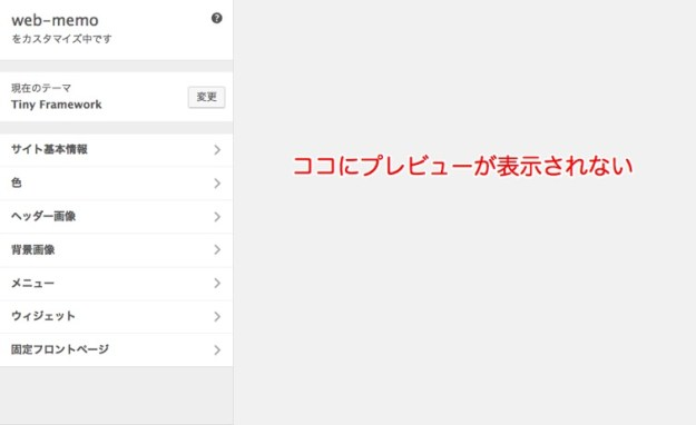 WP-Copyright-Protection クラッシュ1
