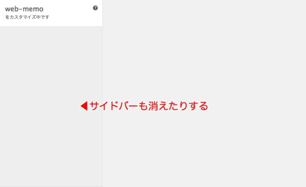 WP-Copyright-Protection クラッシュ2