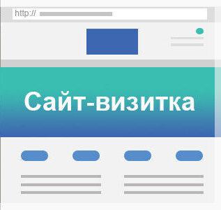 Сайты визитки