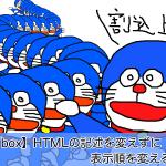 【Flexbox】HTMLの記述を変えずに表示順を変えるCSS