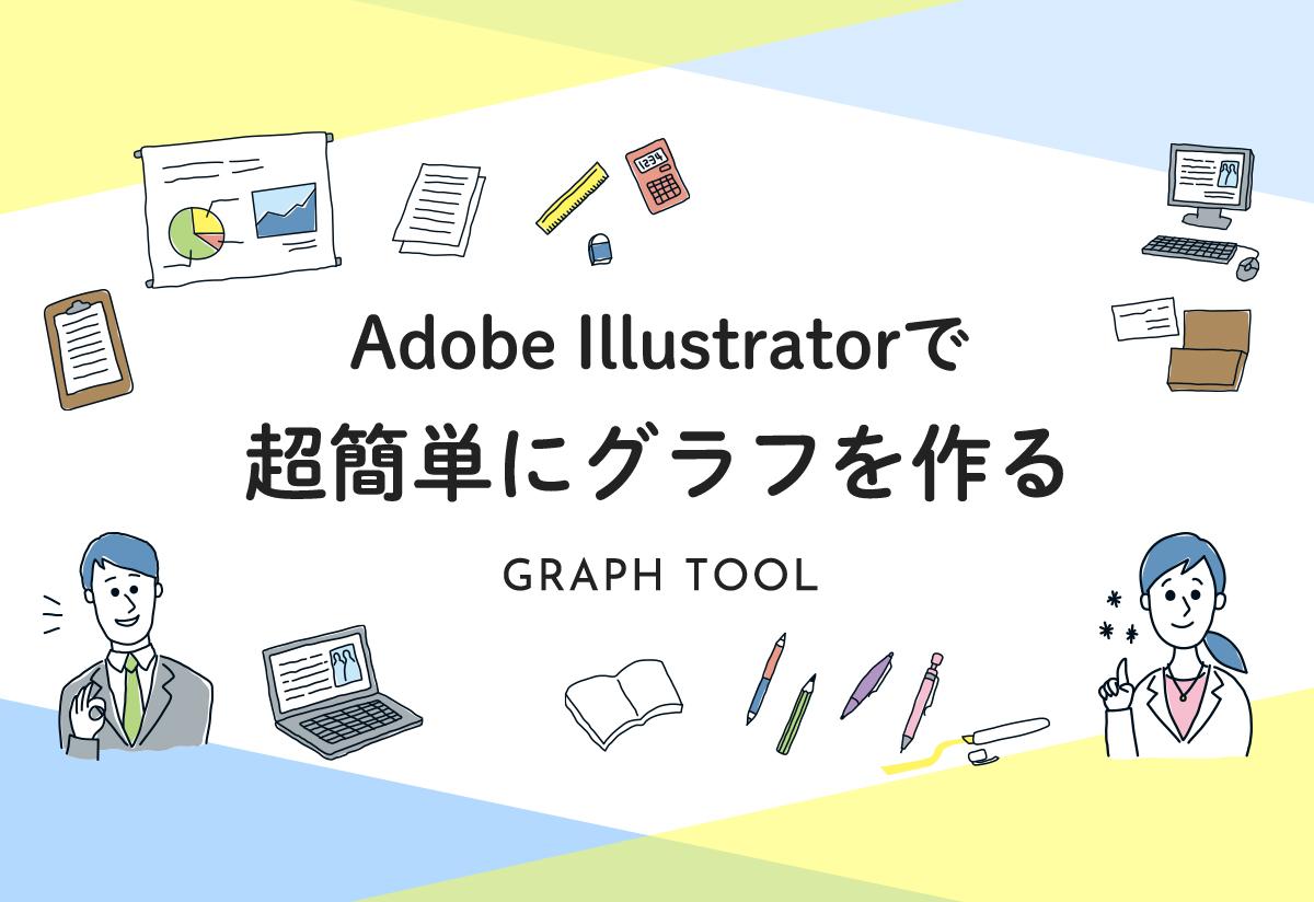 Adobe Illustratorで超簡単にグラフを作るのサムネイル
