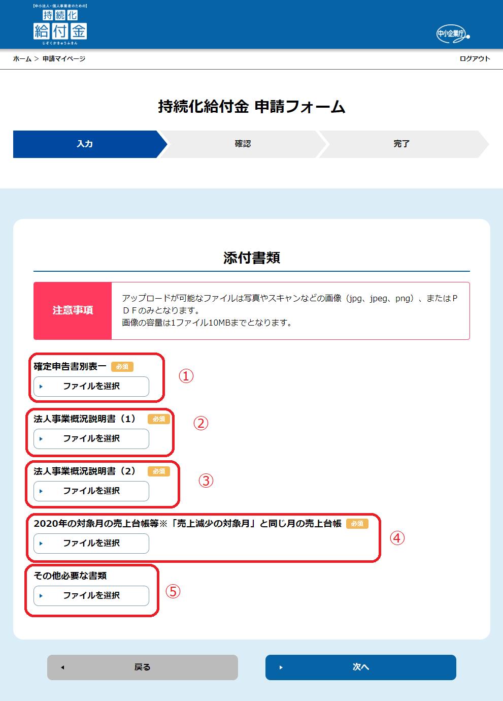持続 化 給付 金 ログイン ページ 「持続化給付金」申請のマイページにログインできない?
