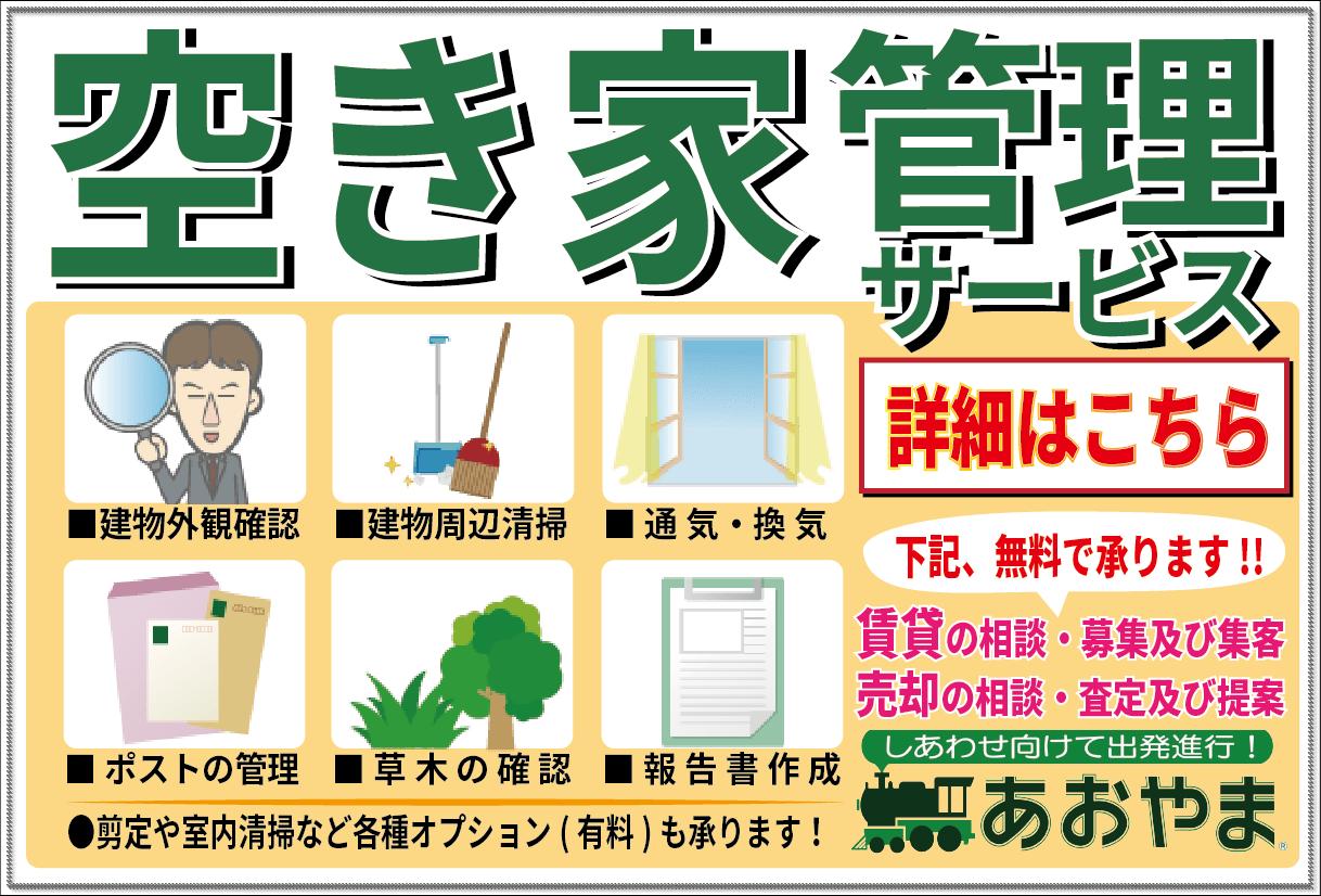 http://www.aoyamackn.co.jp/akiya-kanri/