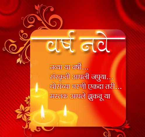 New Year Wishes in Marathi Languages