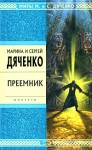 The Successor, 2008, 5th Russian edition