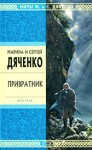 The Gate-Keeper , 2008 Russian reprint edition