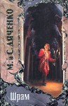 The Gate-Keeper / The Scar, 2005 Russian omnibus reprint edition
