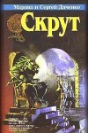 Skrut, 1997, first Russian edition