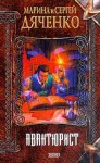 The Adventurer, 2002, Russian reprint edition