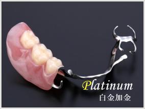 Platinum 白金加金