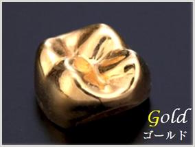 Gold ゴールド