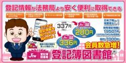 JTN  長崎市の不動産ならハウジングサポート
