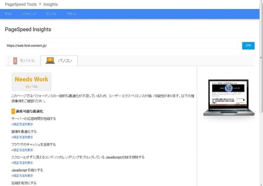 お名前.comサーバーの表示速度