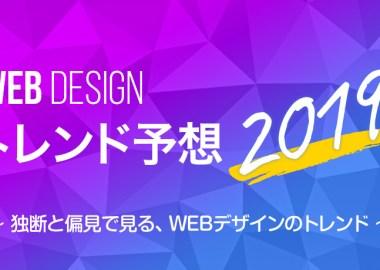 独断と偏見で見る、2019年のWEBデザインのトレンド
