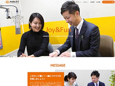 株式会社セイ WEBサイト制作実績