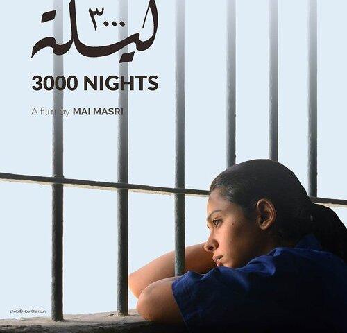 «3000 nuits» un film palestinien à (re)voir