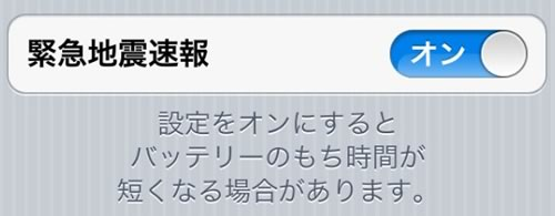 iphone quake warning Alerta de terremotos para usuarios de iPhone en Japón será incluida en iOS5