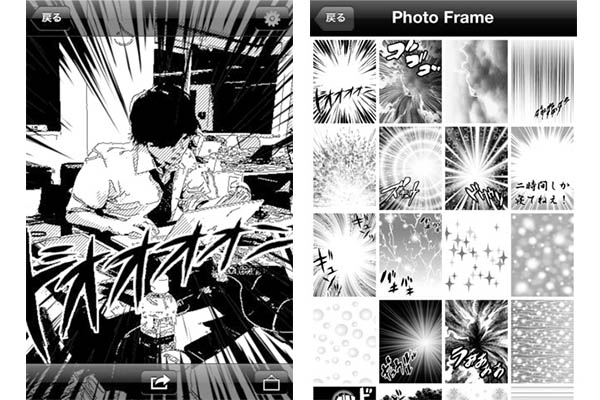 Toma fotos al estilo manga con Manga-Camera - manga-camera-ios