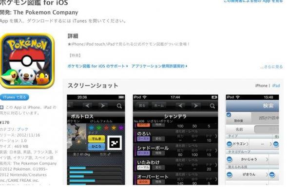 "Nintendo lanza aplicación ""Pokedex"" para iOS en la App Store de Japón - nintendo-lanza-aplicacion-para-ios"