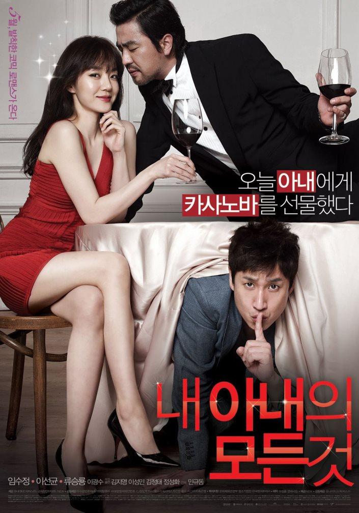 Cinépolis presenta Festival de cine coreano en México - Sinopsis-All-About-My-Wife