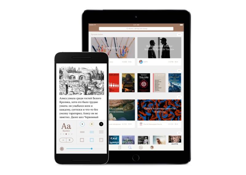 Los mejores libros para leer en 2019 - bookmate-app2