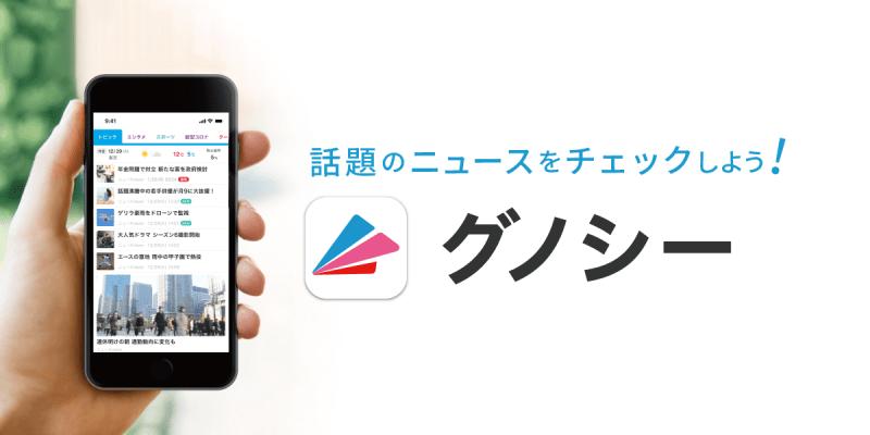 ニュースアプリ「グノシー」