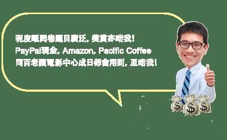 參與香港的網上問卷調查賺錢   OpinionWorld 集思網