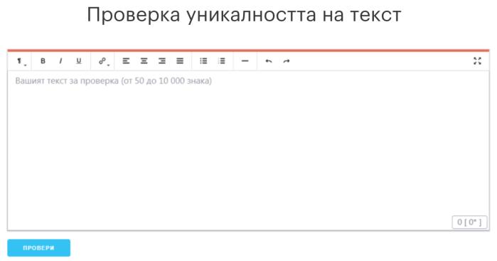 уникалност на текст