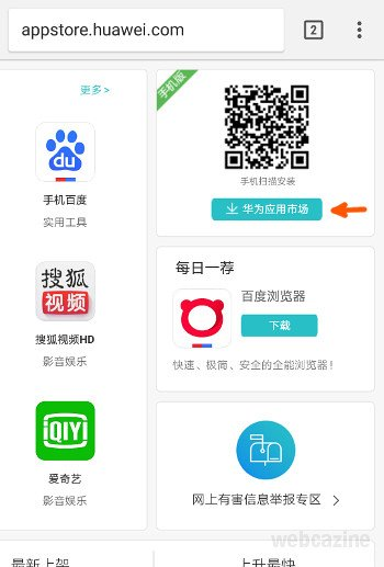 huawei app store_1