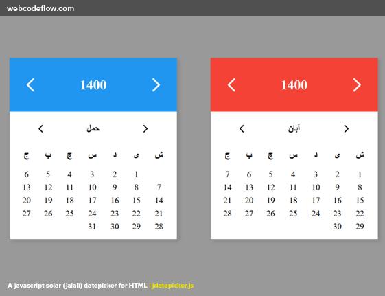 javascript-jalali-datepicker