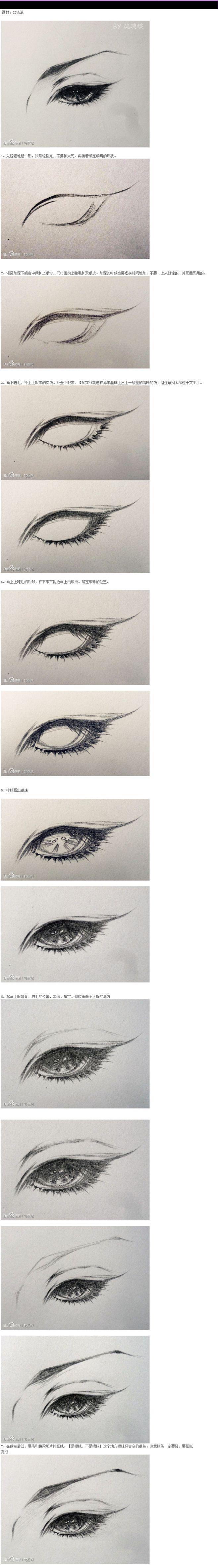 【教程】画眼睛的教程和一些关于线条的技法…