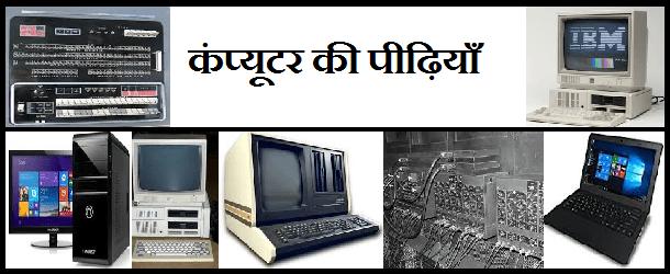कंप्यूटर की पीढियां