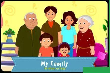 मेरे परिवार पर निबंध