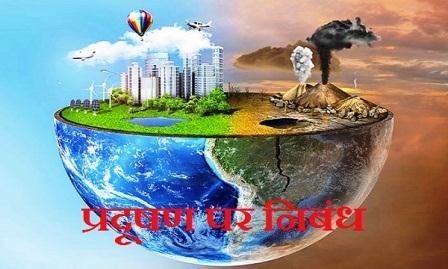 प्रदूषण पर निबंध