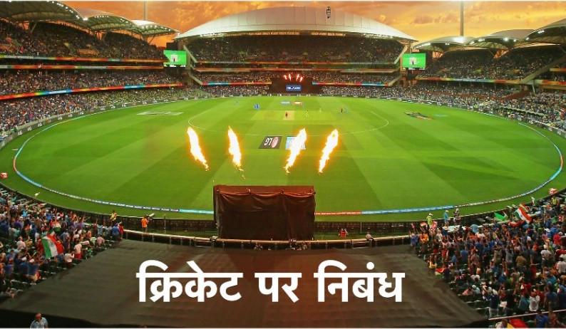 क्रिकेट पर निबंध