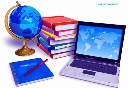 वर्तमान शिक्षा प्रणाली