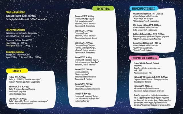 Program-2014-2