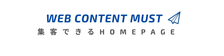集客できるHome Pageの作り方